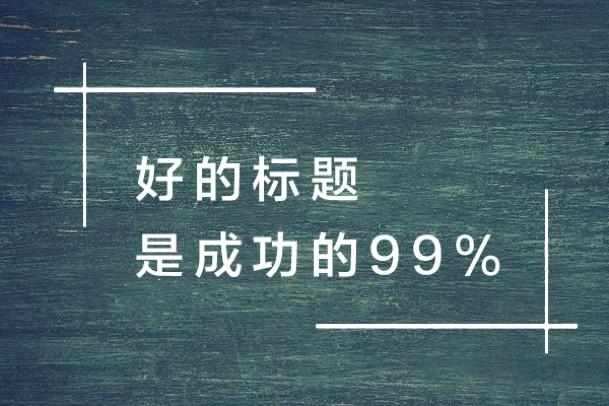 深圳众聚成传媒:自媒体爆文,标题吸睛五法则 www.szzjc.com